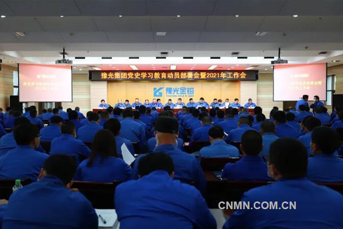 豫光集团召开2021年度工作会