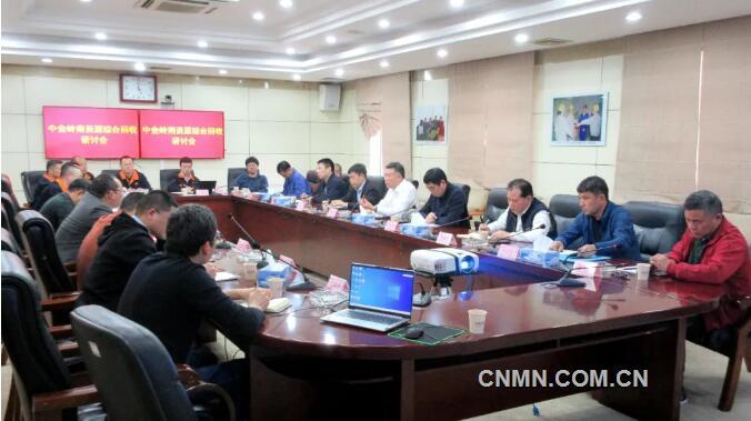 中金岭南:加速冶炼板块协同发展 提升资源综合回收利用水平