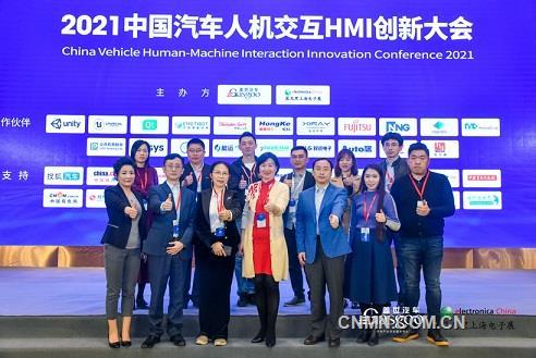 2021中国汽车人机交互HMI创新大会圆满成功