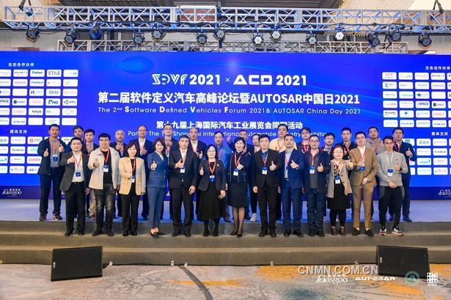 2021第二届软件定义汽车高峰论坛圆满落下帷幕