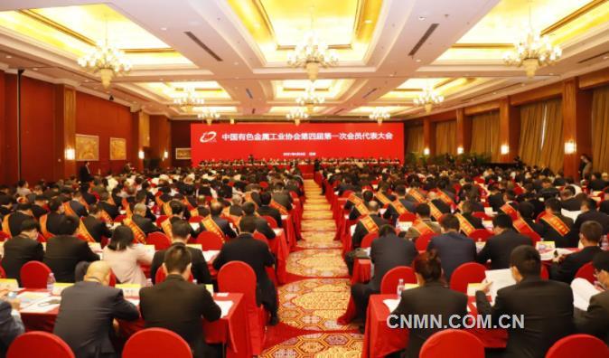 中国有色金属工业协会第四届第一次会员代表大会暨理事会换届会议在京召开 葛红林当选为新一届协会会长