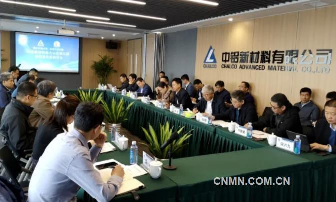 铝基新材料助力石化催化剂高质量发展研讨会在无锡召开