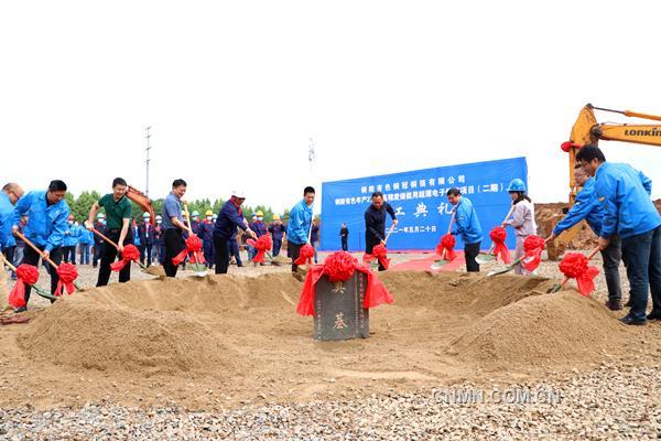 5月20日上午8时58分,铜陵有色集团公司年产2万吨高精度储能用超薄电子铜箔项目(二期)开工奠基仪式在铜陵铜箔公司项目施工现场举行。