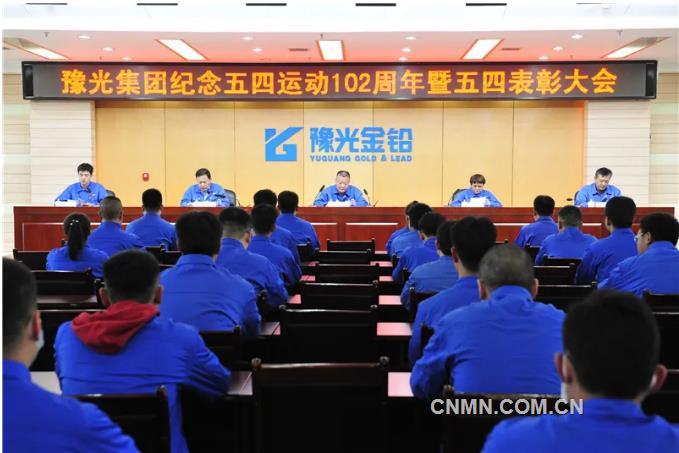 豫光集团召开五四表彰会:在实现公司高质量发展的征程中谱写青春华章