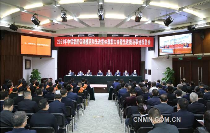 中铝集团召开2021年劳动模范和先进集体表彰大会暨先进模范事迹报告会