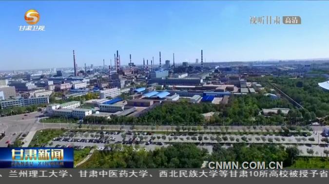 甘肃省鼓励金川集团、酒钢集团等5家企业牵头组建创新联合体