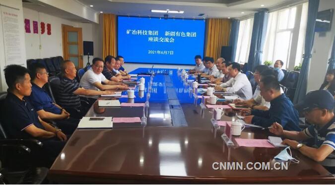 矿冶集团与新疆有色集团开展深入交流