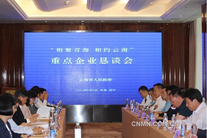 中铜资源受邀参加首届中国(青海)国际生态博览会