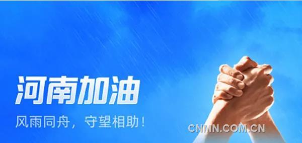 中国有色集团紧急捐赠500万元支援河南省防汛救灾