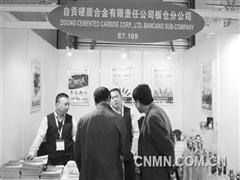 自硬参展第七届中国国际工程机械展