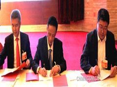 西藏矿业正式签约中国华冶、天齐锂业