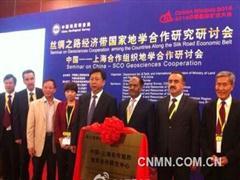 现场直击:国土资源部中国—上海合作组织地学合作研究中心成立