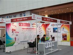 中国有色金属报中国有色网展台