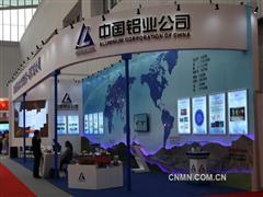 中国铝业公司展台