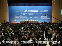 数说展会:7000余名各国代表参加2014中国国际矿业大会