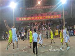 宜春钽铌矿举办2014年职工篮球赛