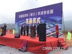 中国新材料(耐火)科技创业园举行奠基仪式