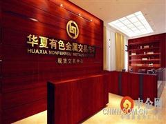 华夏有色金属交易市场新品种华夏铜即将上市