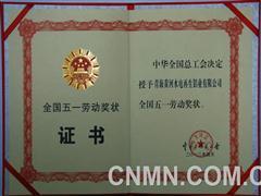 青海黄河水电再生铝业有限公司企业文化综述