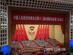 中国人民政治协商会议第十二届全国委员会第三次会议