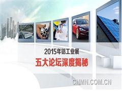 论坛一:新能源汽车对汽车零部件革命性影响