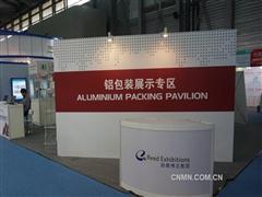"""上海铝展继续开设""""铝包装公益展示区"""""""