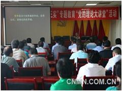"""汉中锌业开展""""三严三实""""专题教育""""党的理论大讲堂"""""""