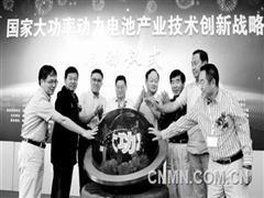 国家大功率动力电池产业技术创新战略联盟在京成立