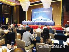 有色金属建设协会换届会议在西安召开