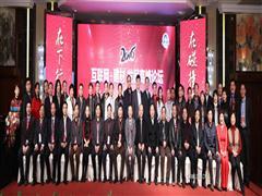 2016年互联网+建材发展高峰论坛在京举行