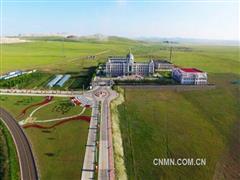 中金集团内蒙古矿业公司绿色矿山建设的做法