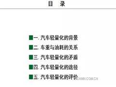 【干货】汽车轻量化应用方向及战略选择规划