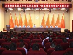 万基控股集团召开上半年总结暨表彰大会