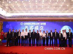 中国国际石墨烯资源产业联盟成立 将全面推进石墨烯制备技术和产业化应用