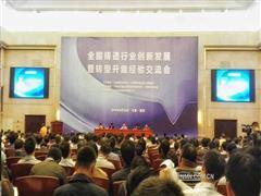 全国铸造行业创新发展及转型升级经验交流会在银川召开