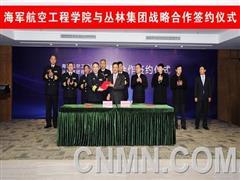 海军航空工程学院与丛林集团签订战略合作协议