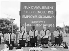 华刚矿业举办刚方员工趣味运动会