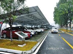 宜昌现首座光伏发电停车场 提供200余个车位