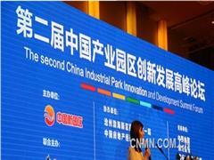 第二届中国产业园区创新发展高峰论坛在京召开