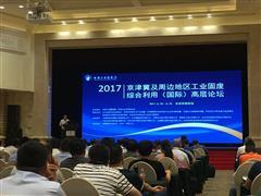2017京津冀及周边地区工业固废综合利用高层论坛召开