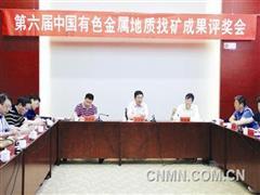 第六届中国有色金属地质找矿成果奖揭晓