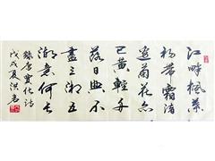 【书法】马洪岩作品选(二)