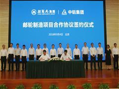 中铝集团与招商局集团签署邮轮制造项目合作协议