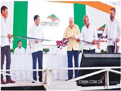 中金岭南投资的多米尼加首座地下铜矿举行开工建设仪式