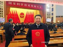 中金岭南再获国家科学技术进步二等奖