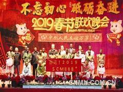 华刚矿业举办第六届企业文化节