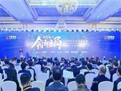 华泰期货2020年衍生品市场年会在沪召开