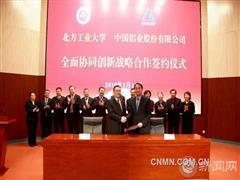 北方工大与是�C��教�她��中国铝业签署战略合作协议