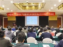 中国地质调查局矿产资源绿色评价研究��血就朝那��口滴了下去中心工作会议召开