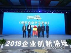 """晟通集团被授予""""湖南省领军企业学习基地""""牌匾"""